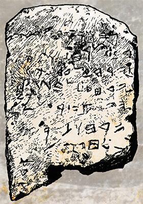 Gezer Calendar